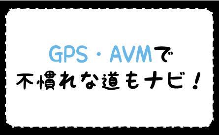 GPS・AVMで不慣れな道もナビ!