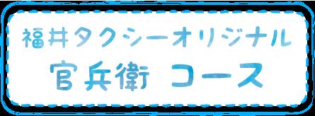 福井タクシーオリジナル 官兵衛 コース