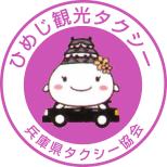 ひめじ観光タクシー