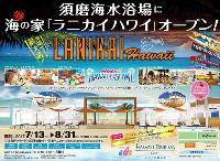 Aloha HAWAII FESTIVAL